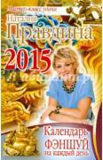 Правдина Наталия Борисовна. Календарь фэншуй на каждый день 2015 года...
