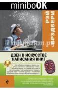 Брэдбери Рэй. Дзен в искусстве написания книг ISBN 978-5-699-92387-8.