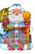 Мигунова Наталья Алексеевна. Вырубка: Добрый Дедушка Мороз ISBN...