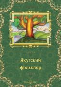 Попов А. А. Якутский фольклор ISBN 9785447579753.