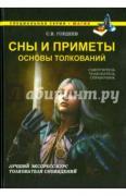 Гордеев Сергей Васильевич. Сны и приметы. Основы толкований ISBN...