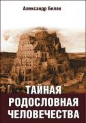 Белов А. Тайная родословная человечества ISBN 9785000532225.