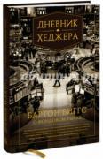 Биггс Бартон. Дневник хеджера. Бартон Биггс о фондовом рынке ISBN...