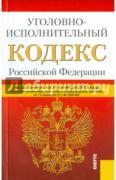 Уголовно-исполнительный кодекс Российской Федерации по состоянию на 10...