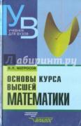 Матросов Виктор Леонидович. Основы курса высшей математики ISBN...