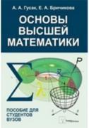 Гусак А. А., Бричикова Е. А. Основы высшей математики ISBN...