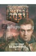 Палий Сергей. Метро 2033: Безымянка ISBN 978-5-17-072163-4.