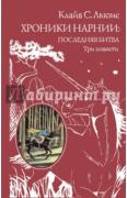 Льюис Клайв Стейплз. Хроники Нарнии: последняя битва. Три повести ISBN...
