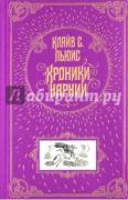 Льюис Клайв Стейплз. Хроники Нарнии ISBN 978-5-6994-4966-8,...