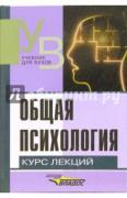 Общая психология: Курс лекций для первой ступени педагогического...