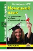 Заславская Т. Г., Кручинина М.А., Кожевникова О.Н. Немецкий язык. От...
