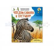 Азбукварик Книжка Чей дом саванна и пустыня? Говорящая книжка:...