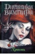 Смит Лиза Джейн. Дневники вампира! Ярость ISBN 978-5-17-064366-0.