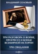 Соловьев В. С. Три разговора о войне, прогрессе и конце всемирной...