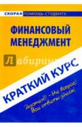 Краткий курс по финансовому менеджменту ISBN 978-5-409-00651-8.