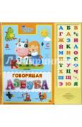 Говорящая азбука. Умные книги ISBN 978-5-378-16655-8.