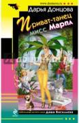 Донцова Дарья Аркадьевна. Приват-танец мисс Марпл ISBN...