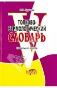 Гуркова И. В. Толково-этимологический словарь. Начальная школа ISBN...