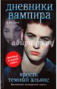 Смит Лиза Джейн. Дневники вампира. Ярость. Темный альянс ISBN...