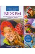 Вяжем шапки, варежки, перчатки, тапочки, носки ISBN 978-5-17-083611-6.