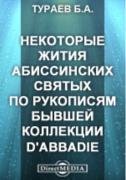 Тураев Б. А. Некоторые жития абиссинских святых по рукописям бывшей...