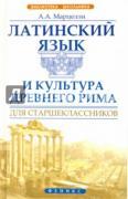 Марцелли Александр Александрович. Латинский язык и культура Древнего...