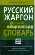 Грачев Михаил Александрович, Мокиенко Валерий Михайлович. Русский...