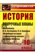 Зайцева Наталья Васильевна. История. 10 класс. Поурочные планы по...