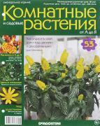 """Журнал """"Комнатные и садовые растения. От А до Я"""" №53"""