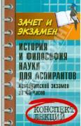 Золотухин Валерий Ефимович. История и философия науки для аспирантов....