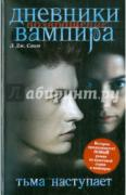 Смит Лиза Джейн. Дневники вампира: Возвращение. Тьма наступает ISBN...