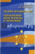 Соколов Григорий Андреевич, Чистякова Наталья Александровна. Теория...