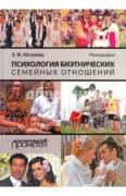 Айгумова Захрат Идрисовна. Психология биэтнических семейных отношений....