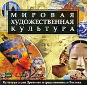 Мировая художественная культура: Культура стран Древнего и...