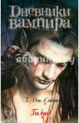 Смит Лиза Джейн. Дневники вампира. Голод ISBN 978-5-17-072109-2.