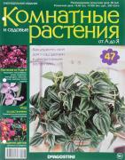 """Журнал """"Комнатные и садовые растения. От А до Я"""" №47"""