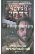 Кузнецов Сергей Борисович. Метро 2033: Мраморный рай ISBN...
