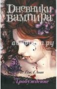 Смит Лиза Джейн. Дневники вампира. Пробуждение ISBN 978-5-17-071868-9.