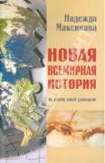 Максимова Надежда Семеновна. Новая всемирная история. На основе новой...