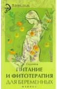 Сергеева Галина Константиновна. Питание и фитотерапия для беременных...