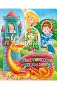 Ушкина Наталья. Постраничная вырубка. Сказочные принцессы ISBN...