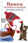 Красичкова Анастасия Геннадьевна. Вяжем шарфы и шапки. Лучшие модели...