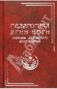 Педагогика Агни-Йоги. Основы духовного воспитания ISBN...