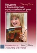 Блэк Д. Введение в бухгалтерский и управленческий учет ISBN...