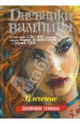 Дневники вампира. Дневники Стефана. Книга 3. Влечение ISBN...