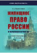 Кирилловых А. А. Жилищное право в вопросах и ответах ISBN...