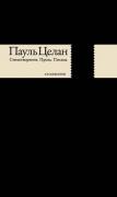 Пауль Целан. Стихотворения. Проза. Письма ISBN 978-5-91103-159-6.