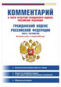 Никонова Е. Г. Комментарий к части четвертой Гражданского кодекса РФ....