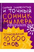 Самый знаменитый и точный сонник Миллера. Толкования 10000 снов ISBN...
