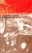 Коллекция: Петербургская проза (ленинградский период). 1960-е ISBN...